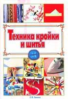 Зыкина Ольга Техника кройки и шитья 5-17-025876-3