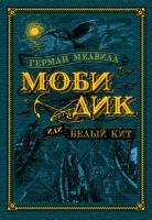 Мелвилл Герман Моби Дик, или Белый Кит (иллюстр. А. Ломаева) 978-5-389-13248-1
