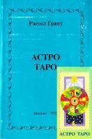 Рассел Грант Астро-Таро: Карты + инструкция 5-94726-009-3