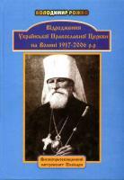 Рожко Володимир Відродження української православної церкви 978-966-361-167-9