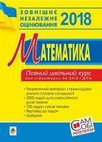 Яковлева Г. М. Математика : повний шкільний курс для підготовки до ЗНО та ДПА. 2018 2005000009907