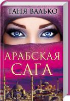 Валько Таня Арабская сага. Книга 5 978-617-12-3204-4