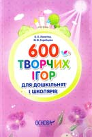 О. О. Лопатіна, М. В. Скребцова 600 творчих ігор для дошкільнят і школярів 978-617-00-1403-0