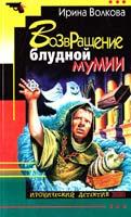 Ирина Волкова Возвращение блудной мумии 5-04-009409-4