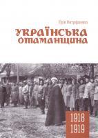 Митрофаненко Юрій Українська отаманщина 978-966-189-379-4
