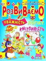 Автор-упорядник Товстий Василь Розвиваємо уважність, логіку, кмітливість 978-966-8826-88-7