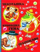 Успенский Эдуард Чебурашка, Крокодил Гена, Шапокляк и все-все-все 978-5-17-069371-9
