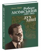 Яців Роман Роберт Лісовський (1893-1982): Дух лінії 978-617-629-255-5