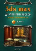 Дмитрий Рябцев 3ds Max. Дизайн интерьеров. Новые возможности (+ DVD-ROM) 978-5-91180-285-1