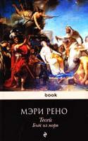 Рено Мэри Тесей. Бык из моря 978-5-699-42276-0