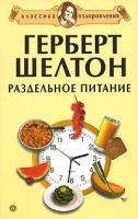 А. А. Миронов Герберт Шелтон. Раздельное питание 978-5-9684-0765-8