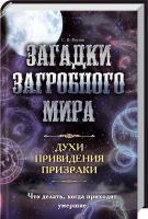 С. В. Реутов Загадки загробного мира. Духи, привидения, призраки 978-617-12-1022-6
