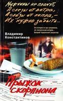 Константинов Владимир Прыжок скорпиона 978-5-9524-2872-0