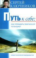 Сергей Ключников Путь к себе. Как пробудить творческий потенциал 5-93454-073-4