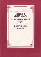 Франко Ольга Федорівна Практична кухня. Вип. 1 5-7745-0595-2