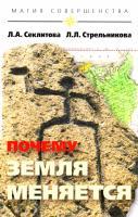 Секлитова Лариса, Стрельникова Людмила Почему Земля меняется 979-5-413-00501-9, 978-5-413-00122-6