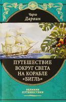 Чарльз Дарвин Путешествие вокруг света на корабле