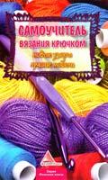 Авт.-сост. Я. В. Васильева Самоучитель вязания крючком 978-617-570-307-6