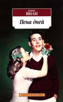 Виан Борис Пена дней 978-5-389-04775-4