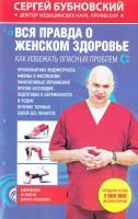 Бубновский Сергей Вся правда о женском здоровье 978-5-699-93158-3