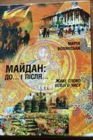 Волинська Марія Майдан до... і після 978-966-8352-94-2