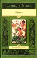 Джеймс Фенимор Купер Прерия 978-5-9922-0799-6