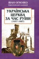 Іларіон) (Митрополит Огієнко Іван Українська церква за час Руїни (1657-1687) 966-7821-38-2