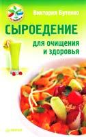 Виктория Бутенко Сыроедение для очищения и здоровья 978-5-459-00965-1