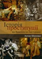 Шаповал Антон Історія проституції від Вавилону до Амстердаму 978-966-2685-07-7