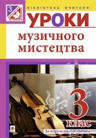 Досяк Ірина Миронівна Уроки музичного мистецтва : 3 клас : посібник для вчителя (до підручника Лобової О.) 978-966-10-3939-0