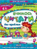 Федієнко Василь Вчимось читати без проблем 978-966-429-482-6