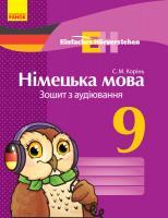 Корінь С.М. Німецька мова. 9 клас. Зошит з аудіювання. Серія «Einfaches Hörverstehen»