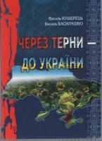 Кушерець Василь Через терни  до України 966-316-136-1