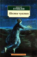 Гумилев Николай Шестое чувство: Стихотворения, статьи 978-5-389-03529-4