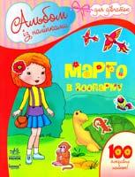 Марго в зоопарку. Альбом із наклейками для дівчаток. 100 яскравих наліпок