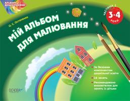 Остапенко О.С. Мій альбом для малювання. 3-4 роки. Частина 1