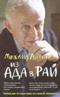 Михаил Литвак Из Ада в Рай 978-5-222-13384-2