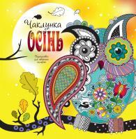 Діденко Наталя Чаклунка осінь. Розмальовка для творчого настрою 978-617-7498-71-0