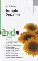Бойко О. Історія України 978-966-8226-43-4