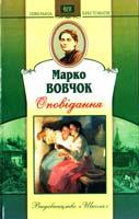 Вовчок Марко Оповідання 966-661-687-4