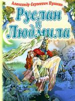 А. С. Пушкин Руслан и Людмила 5-224-05453-2