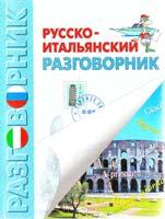 Сокуренко Александр Русско-итальянский разговорник 966-539-311-1