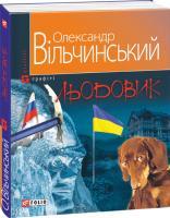 Олександр Вільчинський Льодовик 978-966-03-6978-8