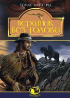 Рід Т-М. Вершник без голови: Роман 966-692-567-2
