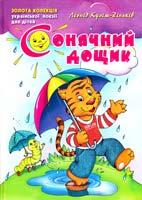 Куліш-Зіньків Леонід Сонячний дощик Золота колекция української поезії для дітей 966-8182-49-9