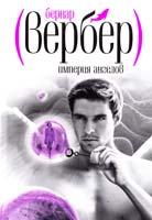 Вербер Бернар Империя ангелов 978-5-386-04923-2