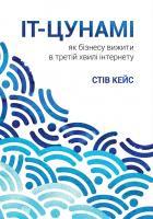 Кейс Стів IT-цунамі: як бізнесу вижити в третій хвилі інтернету 978-966-136-425-6