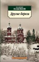 Набоков Владимир Другие берега 978-5-389-03240-8