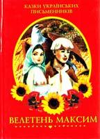 Велетень Максим: Українські літературні казки 966-7680-37-1