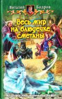 Бодров Виталий Весь мир на блюдечке сметаны 978-5-9922-0892-4